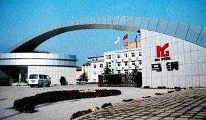 马鞍山钢铁公司