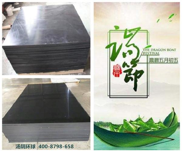 端午佳节,请签收来自汤阴环球含硼聚乙烯板厂家的祝福